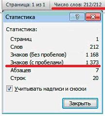 как посчитать количество знаков 2007-2010