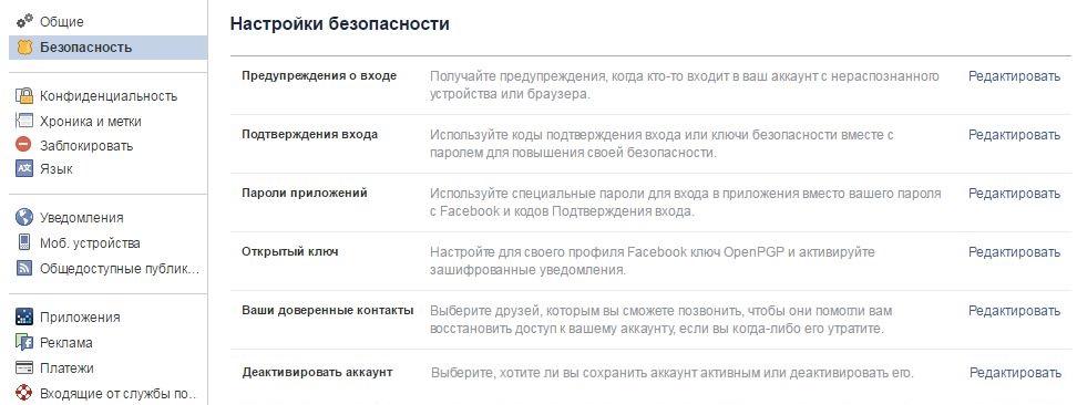 как деактивировать аккаунт фейсбук