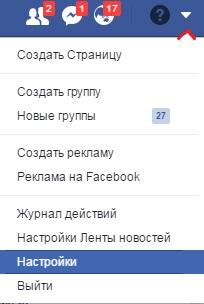 как удалить аккаунт в фейсбук навсегда - копия