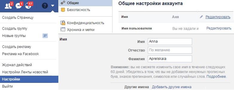 как поменять имя и фамилию в фейсбук