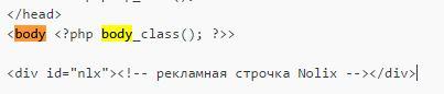 вставить первый код в заголовок