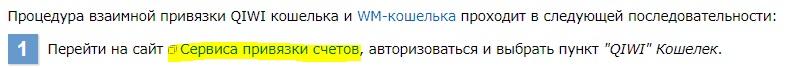 как с вебмани перевести на киви