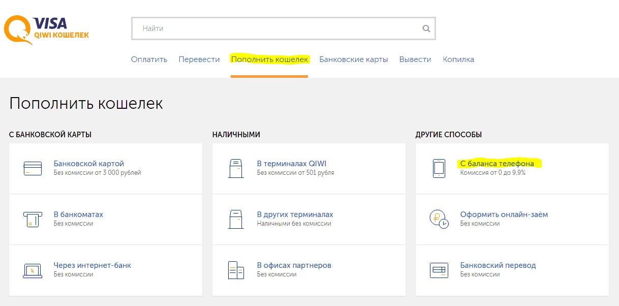 можно ли с вебмани перевести на киви