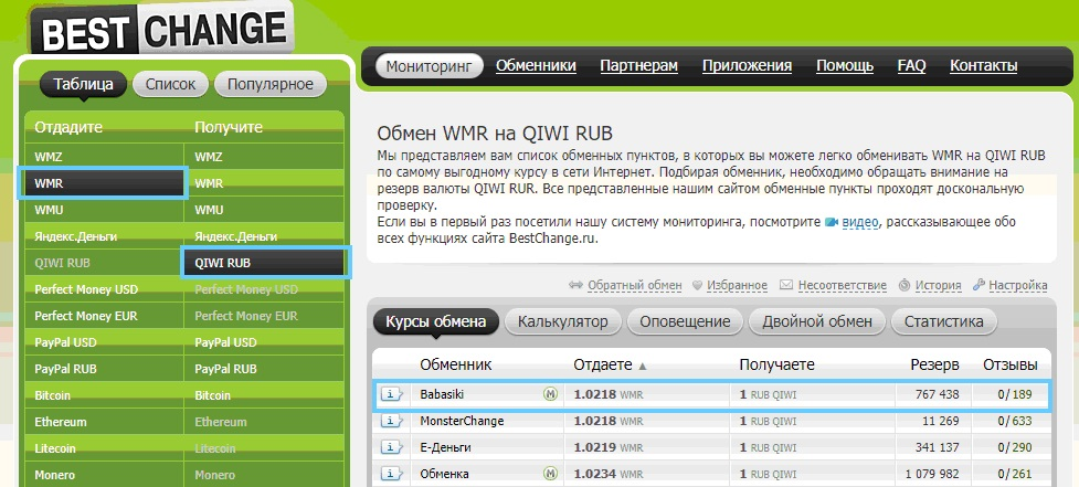 перевести с вебмани на киви без привязки