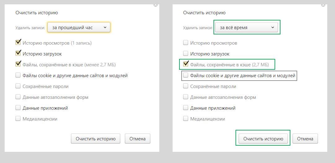 яндекс браузер как очистить кэш и куки