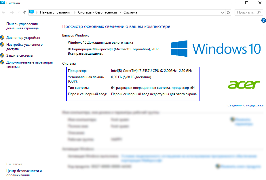 характеристики компьютера windows 10