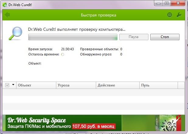 проверка на вирусы от Dr.Web CureIt!