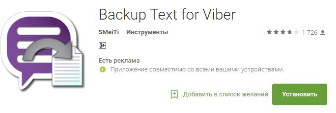 Backup Text for Viber приложение
