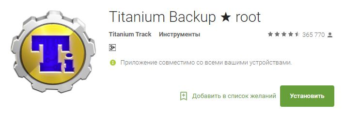 Titanium Backup root приложение