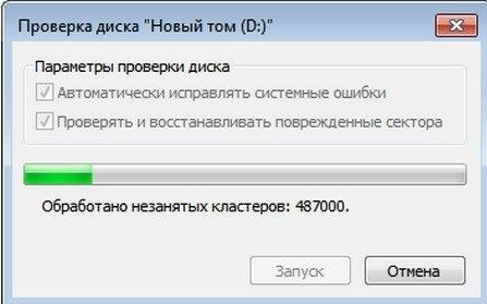 работа с программой CHKDSK