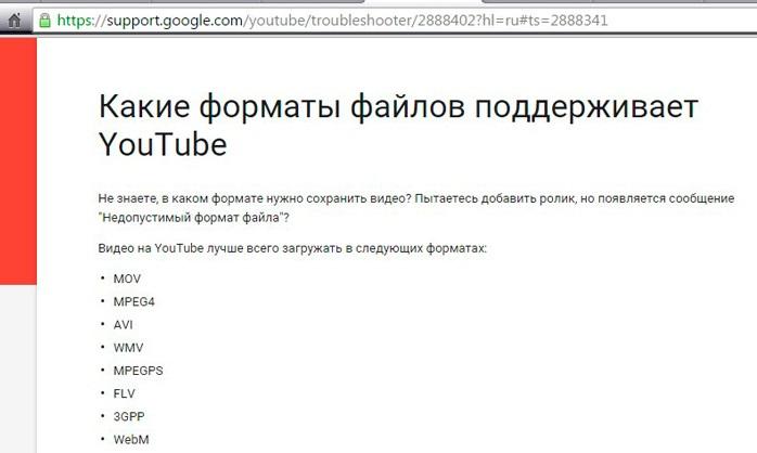 форматы видео поддерживаемые ютубом