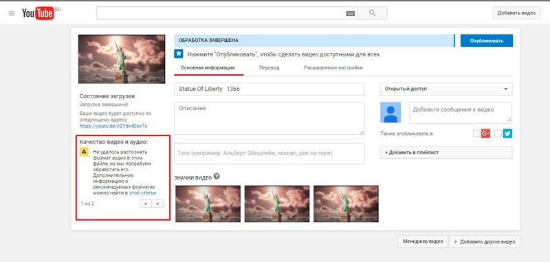 возможные ошибки при добавлении видео на ютуб