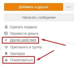 блокировать любого пользователя