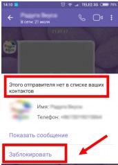 блокировка пользователя в вайбер