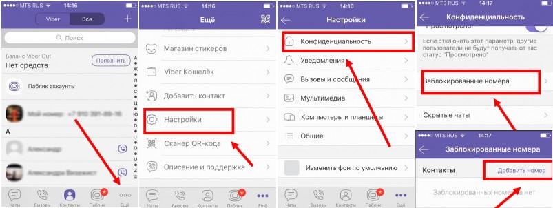 блокировка пользователя viber на айфон
