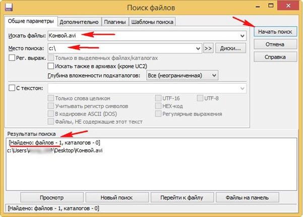 поиск файлов в total commander