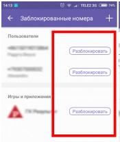 разблокировать пользователя в вайбер