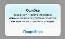 уведомление о блокировке аккаунта