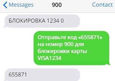 блокировка карты по смс