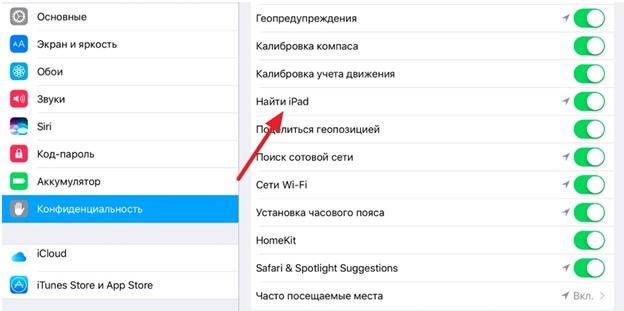 настройка поиска iphone