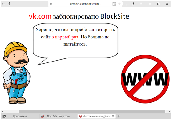 пример блокировки сайта