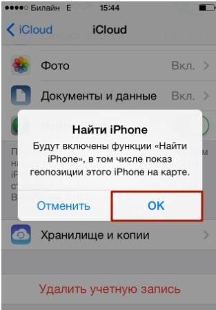 запустить поиск iphone