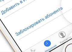 черный список контактов на айфоне