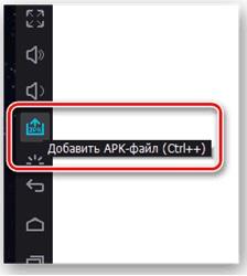 добавить апк файлы
