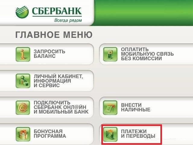 главное меню банкомата сбербанка