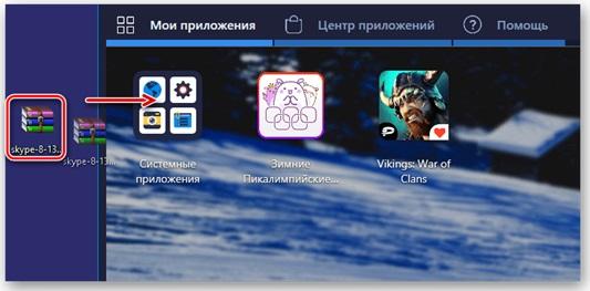 открыть apk файл программой Blue Stacks
