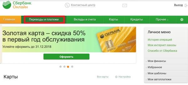 перевод средств через сбербанк онлайн