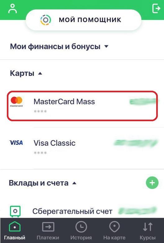 выбор карты в приложении сбербанка