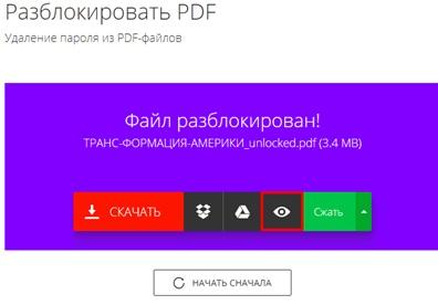 просмотреть разблокированный файл