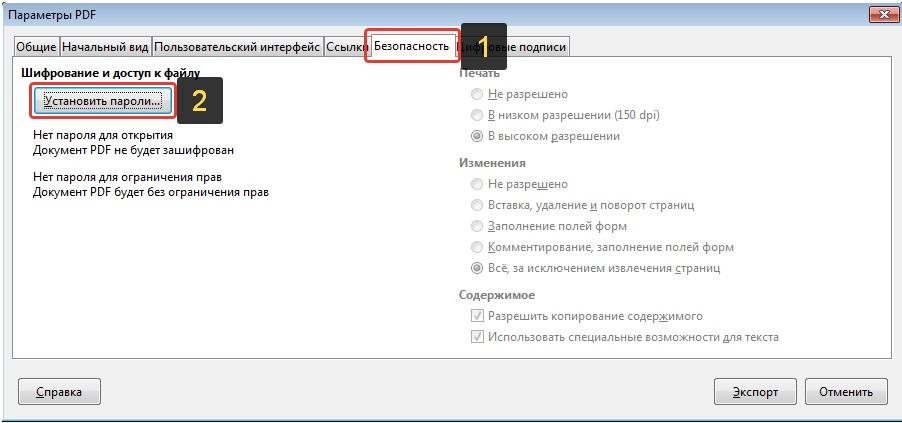 настройка безопасности файла