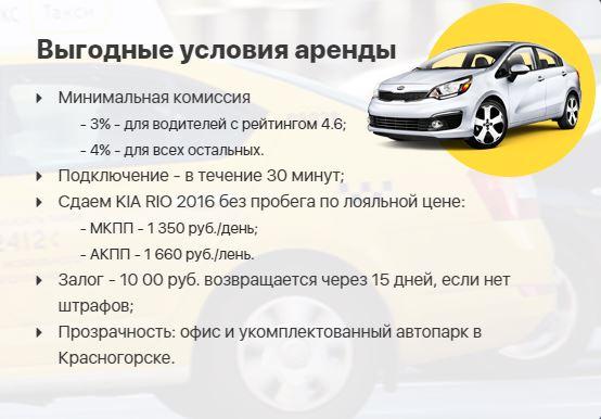 условия предоставления авто компании