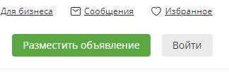 кнопка разместить в браузере