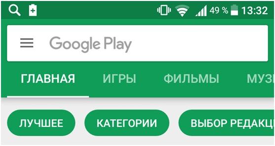открыть гугл плей
