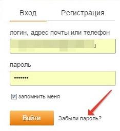 напоминить пароль в ОК