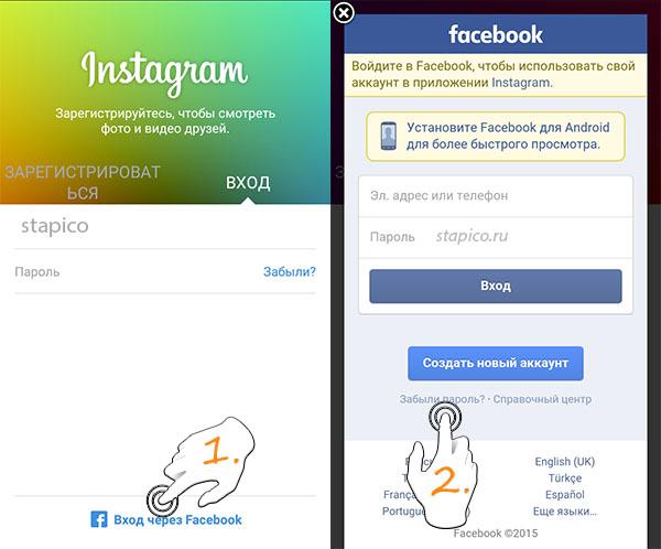 восстановление через фейсбук