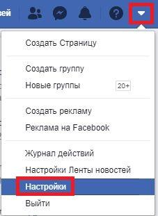 зайти в настройки фейсбук