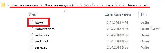 найдите файл хост
