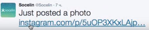 пример ссылки на инстаграм из твиттера