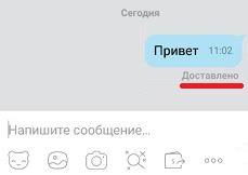 отправленные сообщения