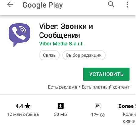 выберите приложение вайбер звонки и сообщения