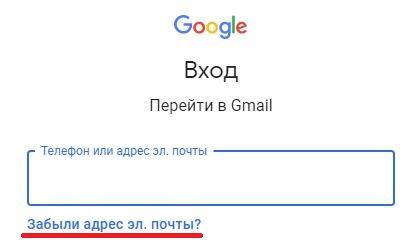 восстановление почты в гугле