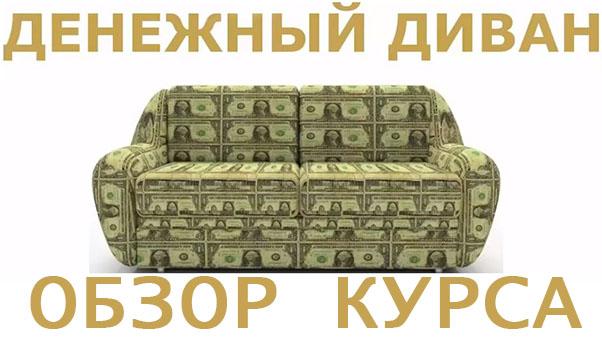 денежный диван