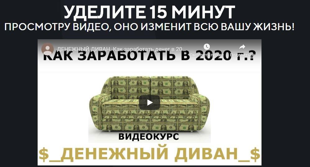 продажник денежный диван
