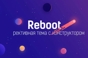 логотип reboot