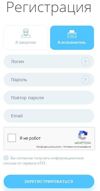 регистрация етхт