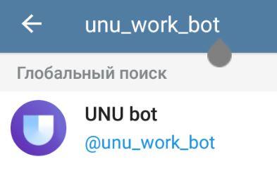 телеграм бот UNU